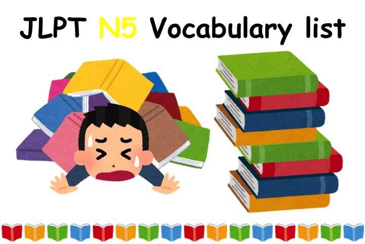 JLPT N5単語リスト