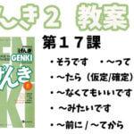 げんき2 初級日本語 第17課