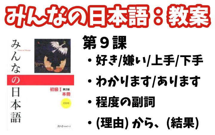 【教案】みんなの日本語初級1:第9課