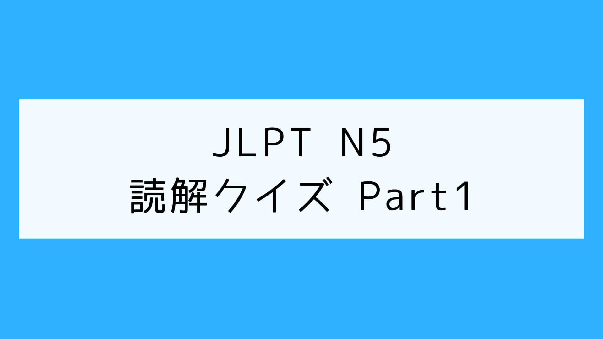 【JLPT N5】Reading Quiz Part1