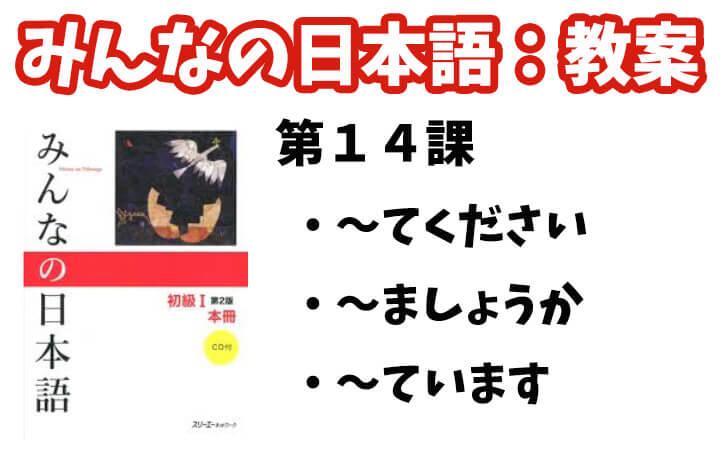 【教案】みんなの日本語初級1:第14課