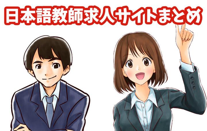 日本語教師求人サイトまとめ
