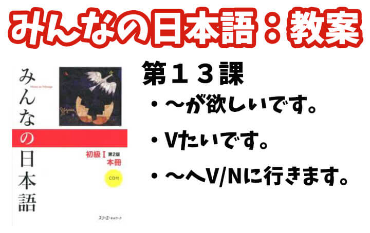 【教案】みんなの日本語初級1:第13課