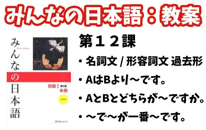 【教案】みんなの日本語初級1:第12課