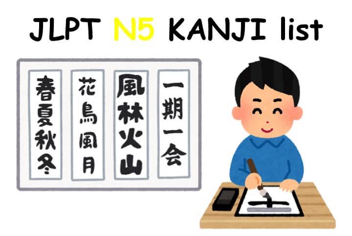 JLPT N5 漢字リスト