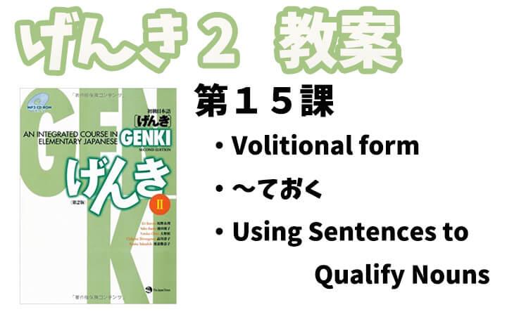 げんき2 初級日本語 第15課