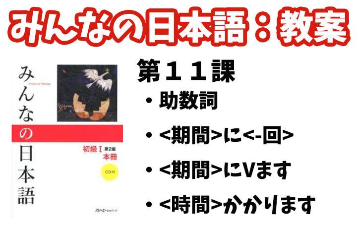 【教案】みんなの日本語初級1:第11課