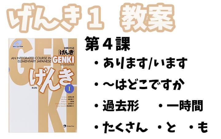 げんき1 初級日本語 第4課