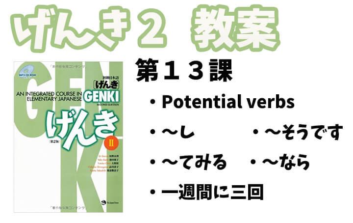 げんき2  初級日本語 第13課