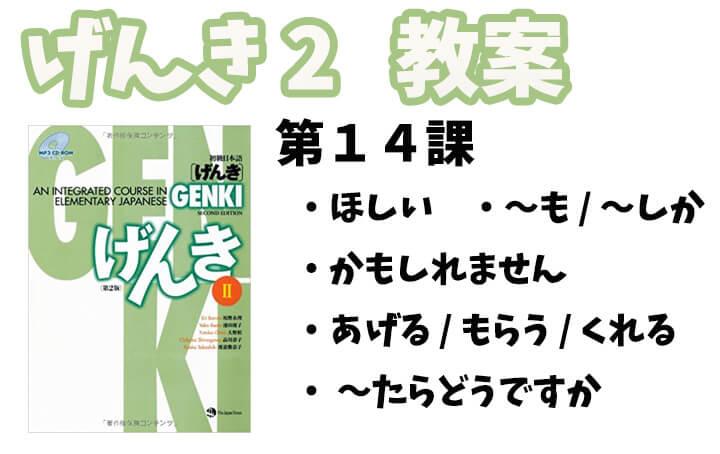げんき2 初級日本語 第14課