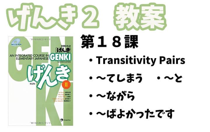 げんき2 初級日本語 第18課