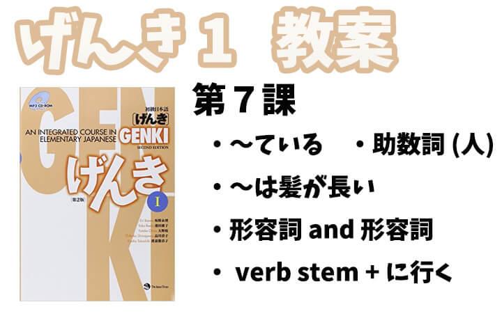 げんき1 初級日本語 第7課