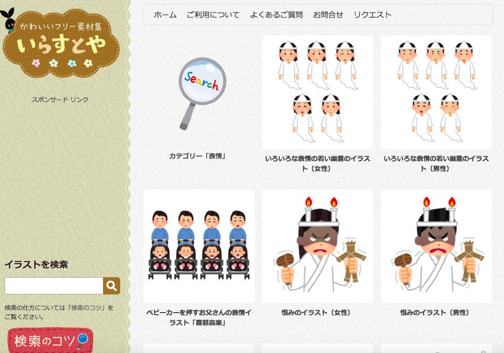 日本語教師が絵カードを作るときに役立つサイトイラスト教材 日本語net