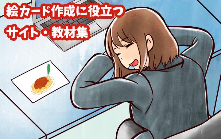 日本語教師が絵カードを作るときに役立つサイト&イラスト教材