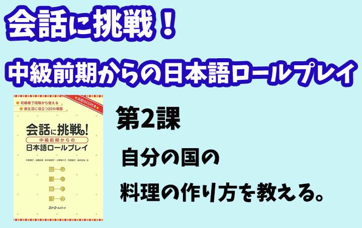 会話に挑戦!中級前期からの日本語ロールプレイ 第2課