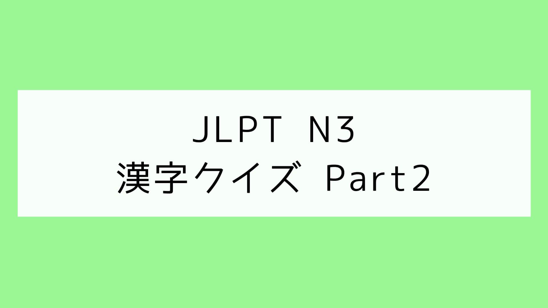 【JLPT N3】漢字クイズ Part2