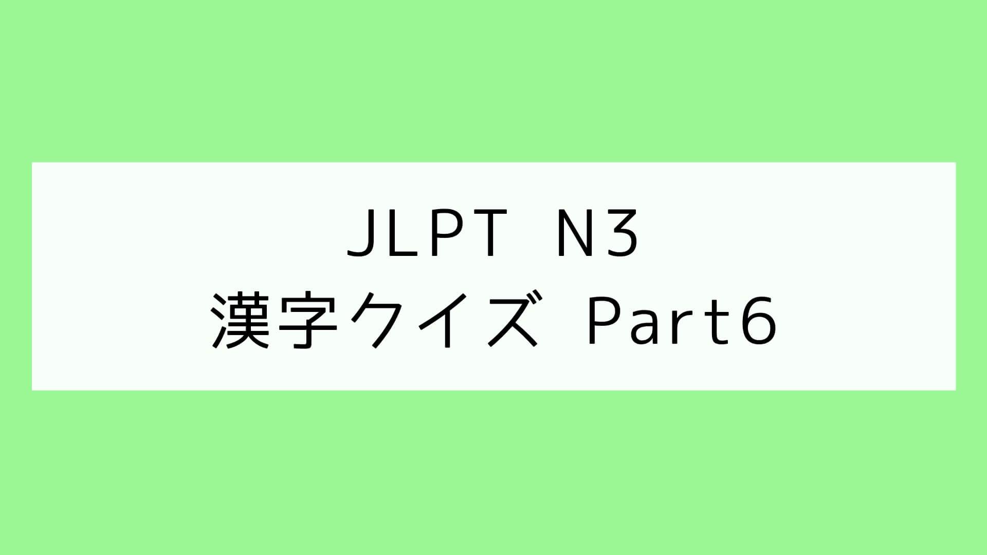 【JLPT N3】漢字クイズ Part6