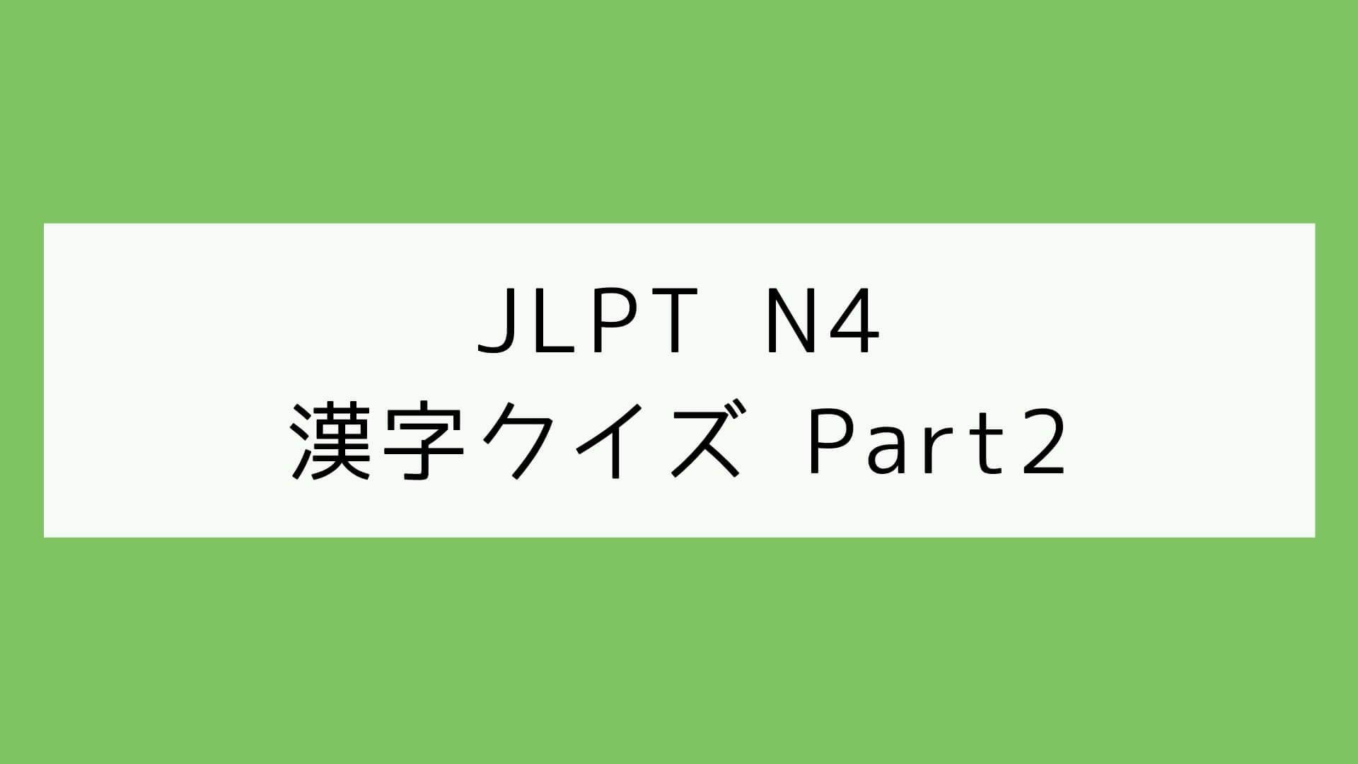 【JLPT N4】漢字クイズ Part2