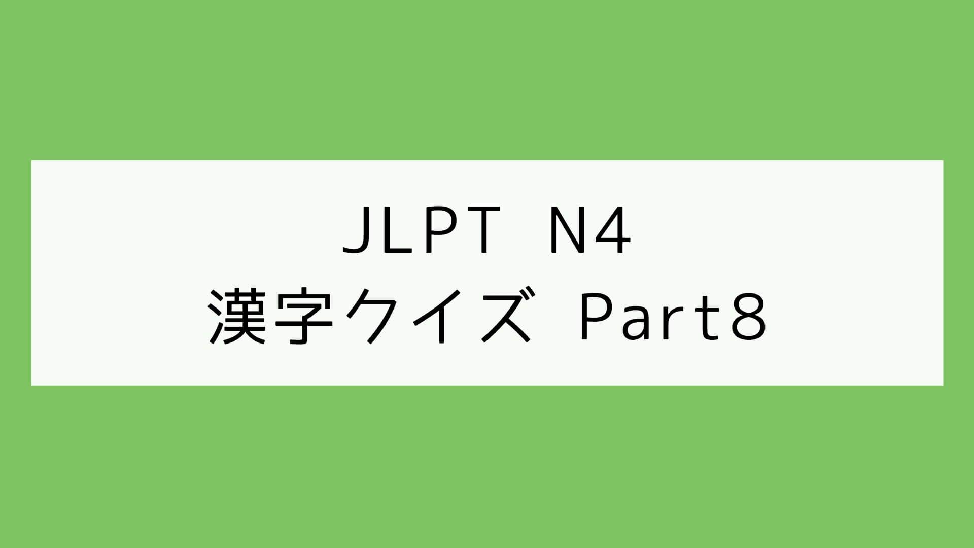 【JLPT N4】漢字クイズ Part8