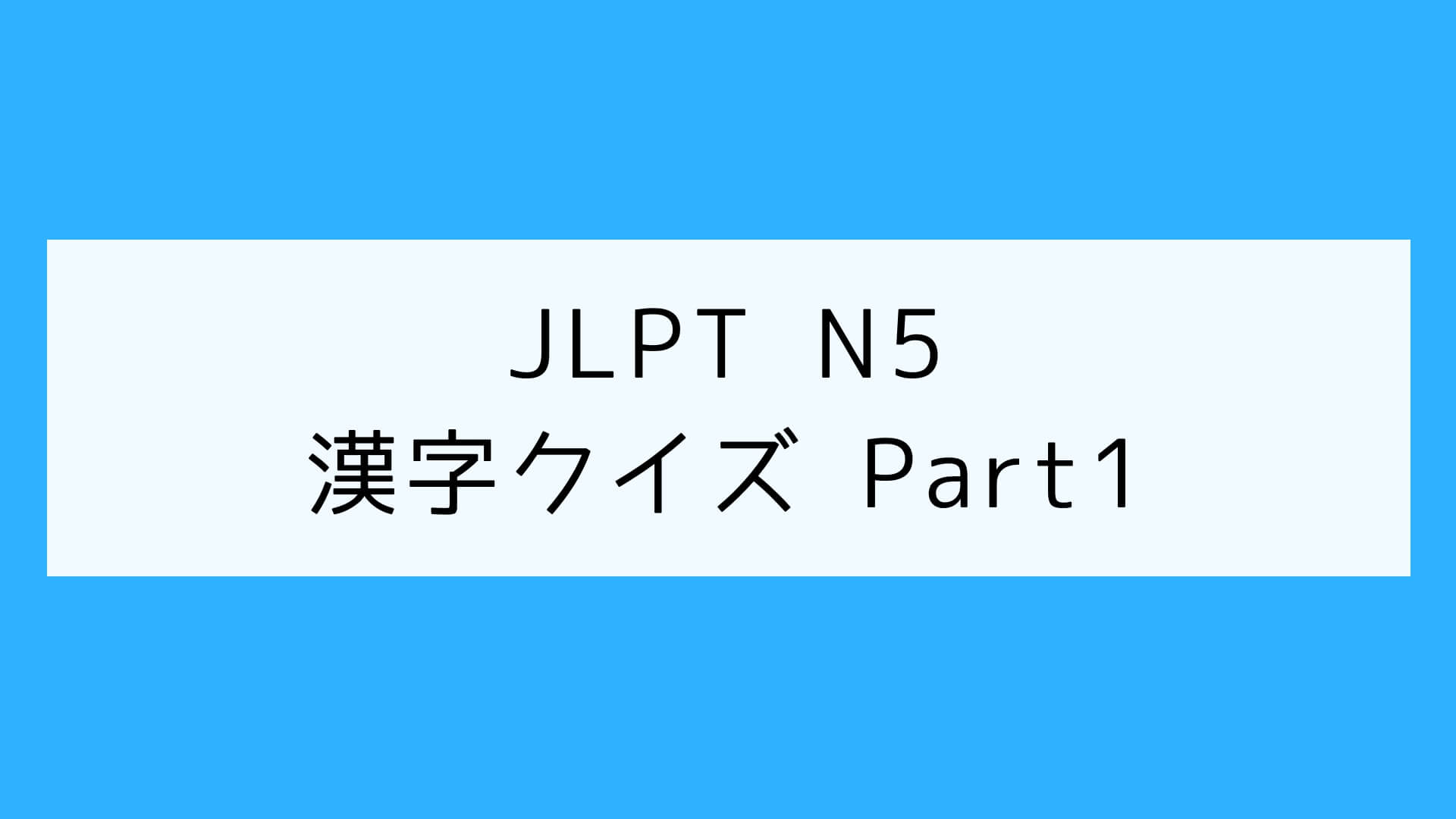 【JLPT N5】漢字クイズ Part1