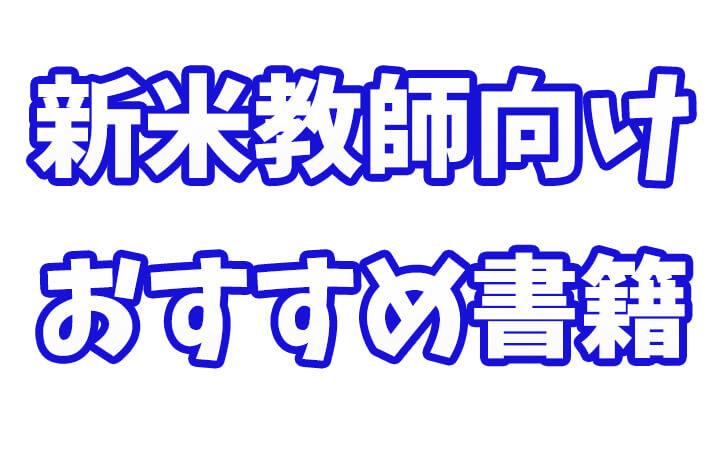 新米日本語教師におすすめの参考書