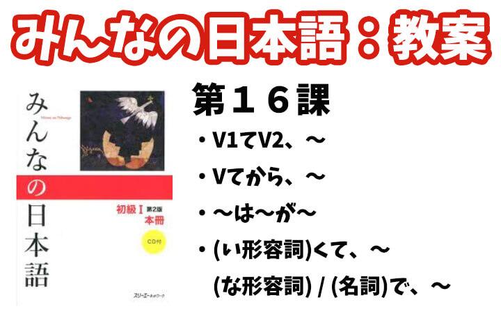 【教案】みんなの日本語初級1:第16課
