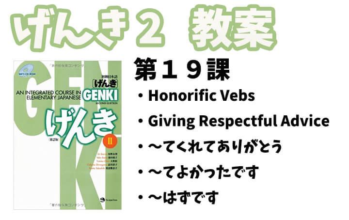 げんき2 初級日本語 第19課