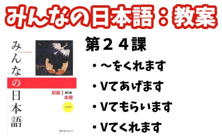 【教案】みんなの日本語初級1:第24課