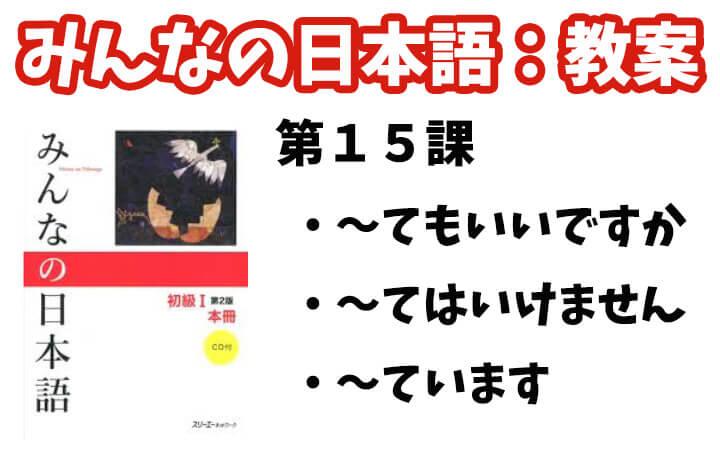 【教案】みんなの日本語初級1:第15課