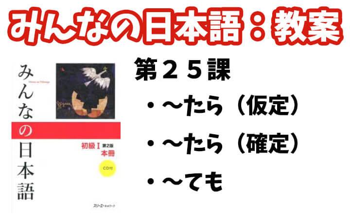 【教案】みんなの日本語初級1:第25課