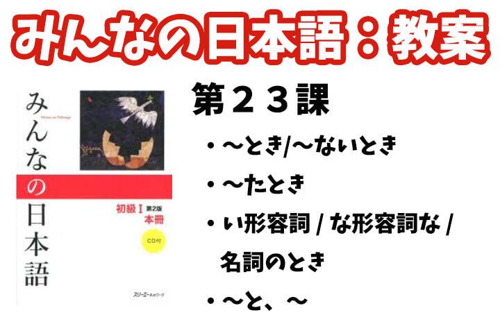 【教案】みんなの日本語初級1:第23課