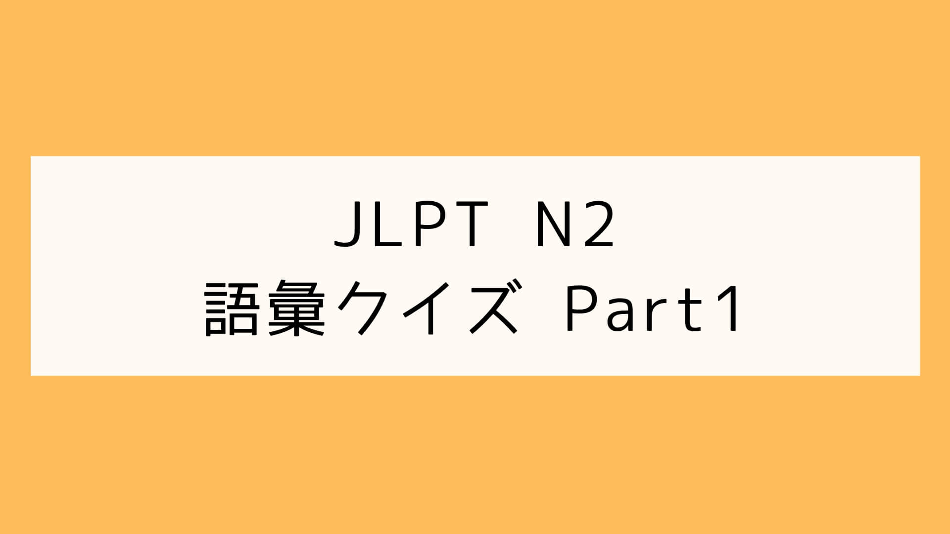 【JLPT N2】語彙クイズ Part1