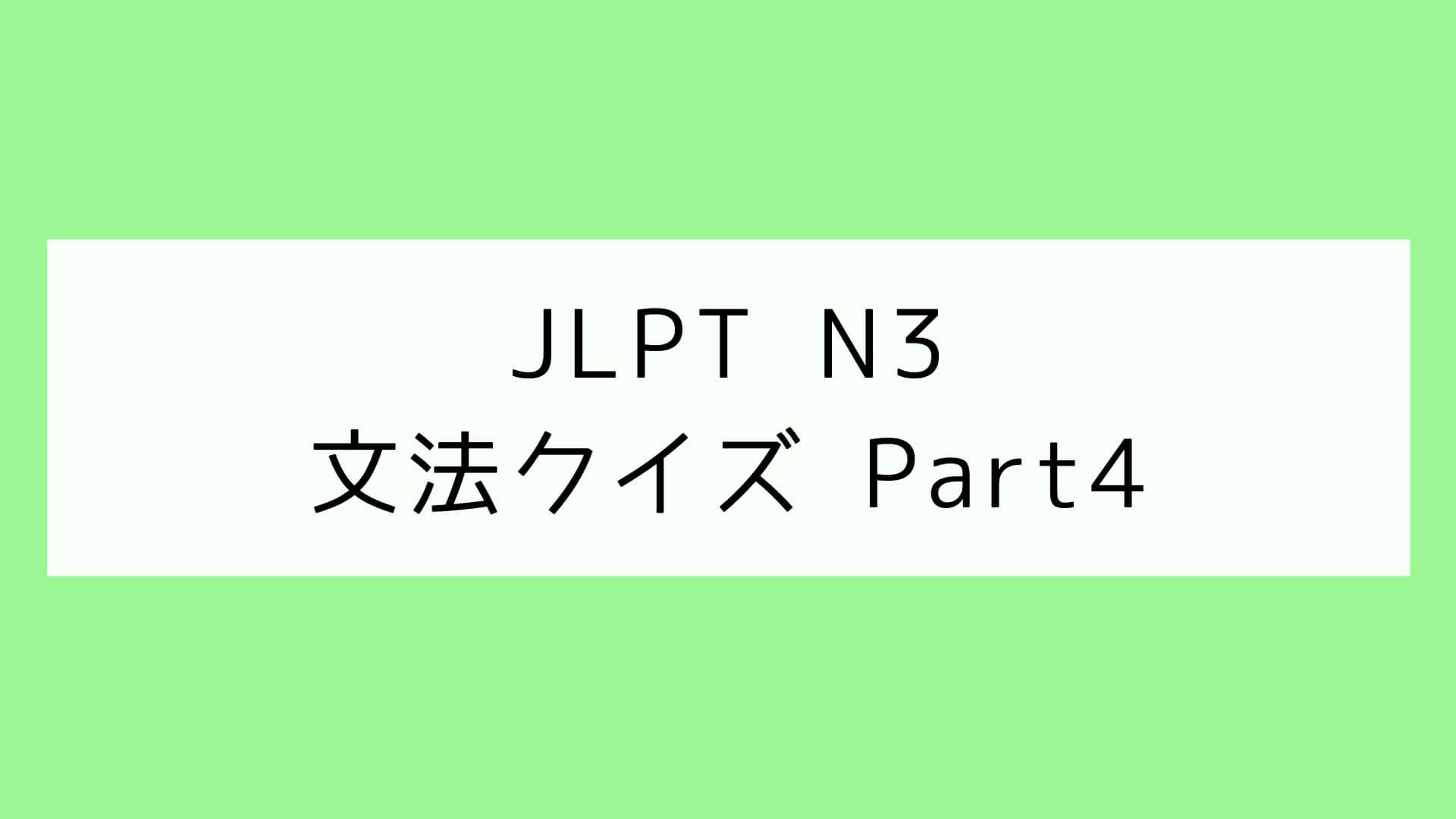 【JLPT N3】文法クイズ Part4