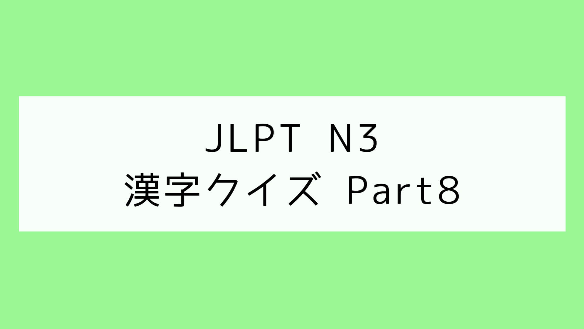 【JLPT N3】漢字クイズ Part8