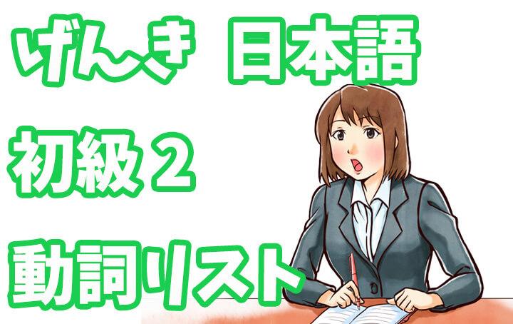 げんき 初級日本語2 動詞リスト(第13課〜23課)