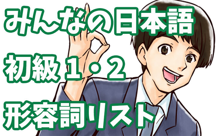 みんなの日本語 形容詞リスト(第1課〜50課)
