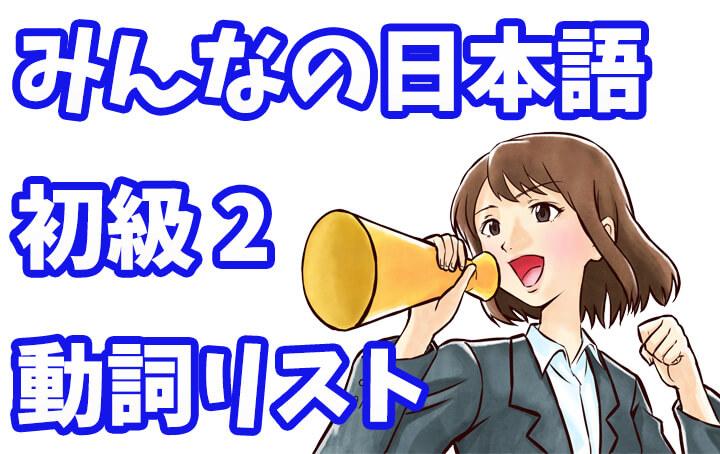 みんなの日本語 初級2 動詞リスト(第26課〜50課)