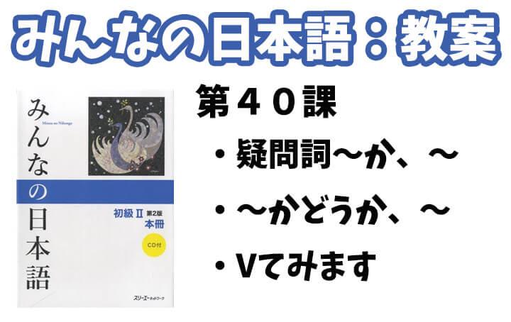 【教案】みんなの日本語初級2:第40課