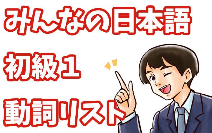 みんなの日本語 初級1 動詞リスト(第1課〜25課)