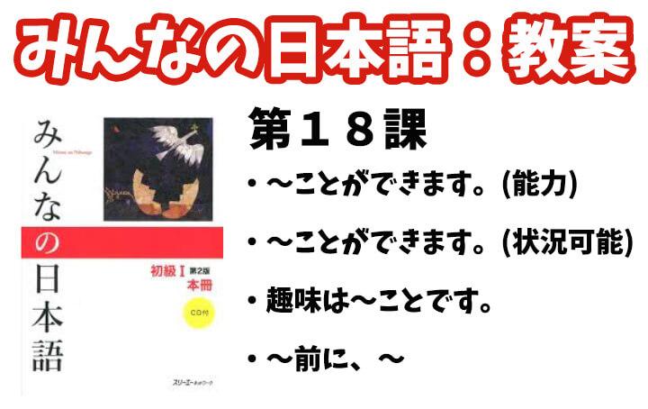 【教案】みんなの日本語初級1:第18課