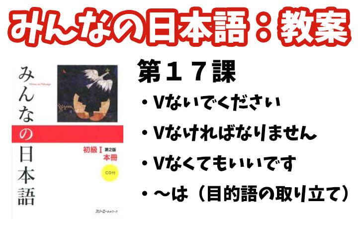 【教案】みんなの日本語初級1:第17課