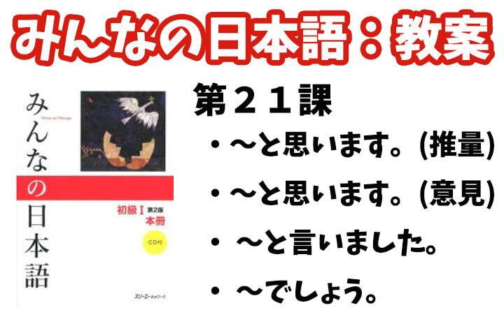 【教案】みんなの日本語初級1:第21課