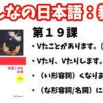 【教案】みんなの日本語初級1:第19課