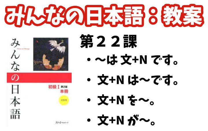 【教案】みんなの日本語初級1:第22課