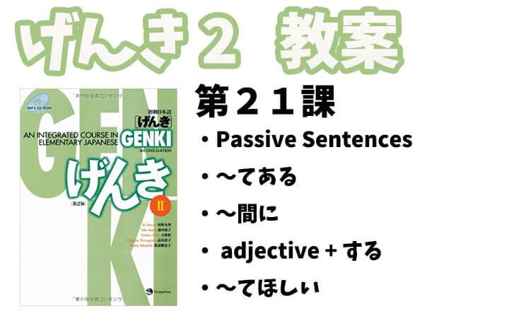 げんき2 初級日本語 第21課