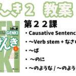 げんき2 初級日本語 第22課