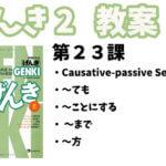げんき2 初級日本語 第23課