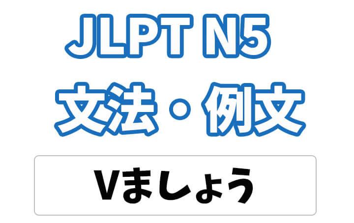 【JLPT N5】文法・例文:〜ましょう