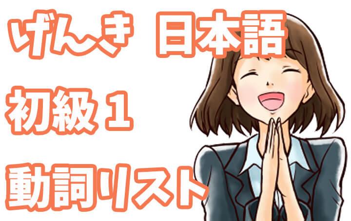 げんき 初級日本語1 動詞リスト(第1課〜12課)