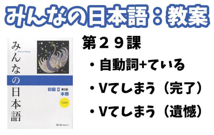 みんなの日本語 第29課